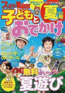 ファミリーウォーカー 子どもとおでかけ 2014年夏号 電子書籍版