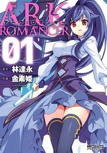 アーク:ロマンサー 1 電子書籍版