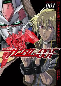 機動戦士ガンダム00F(1) 電子書籍版