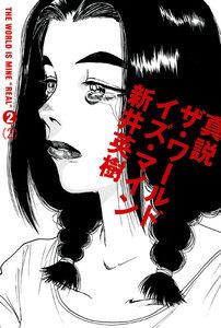 真説 ザ・ワールド・イズ・マイン 2巻(2) 電子書籍版