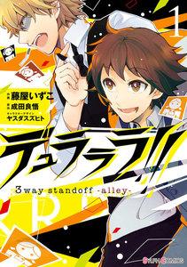 デュラララ!! 3way standoff -alley-1 電子書籍版