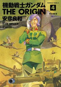 機動戦士ガンダム THE ORIGIN 4巻