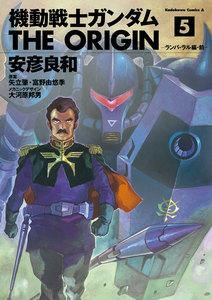 機動戦士ガンダム THE ORIGIN 5巻