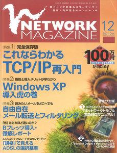 ネットワークマガジン 2001年12月号 電子書籍版