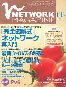 ネットワークマガジン 2002年6月号 電子書籍版