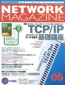 ネットワークマガジン 2004年5月号 電子書籍版