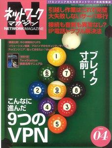ネットワークマガジン 2006年4月号 電子書籍版