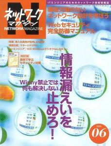 ネットワークマガジン 2006年6月号 電子書籍版