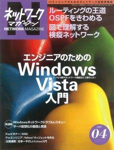 ネットワークマガジン 2007年4月号 電子書籍版