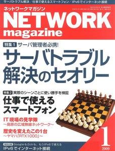 ネットワークマガジン 2009年1月号