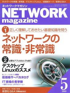 ネットワークマガジン 2009年5月号