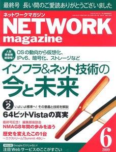 ネットワークマガジン 2009年6月号