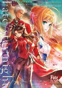 Fate/stay night コミックアラカルト 剣の章
