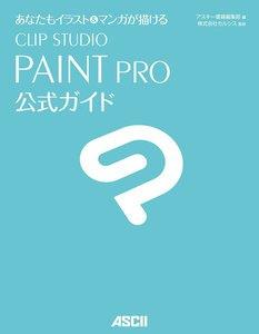 あなたもイラスト&マンガが描ける CLIP STUDIO PAINT PRO公式ガイド