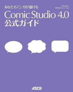 あなたもマンガが描ける ComicStudio 4.0 公式ガイド 電子書籍版