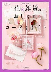 花&雑貨のおしゃれコーディネイト