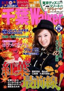 千葉Walker2014 秋 電子書籍版