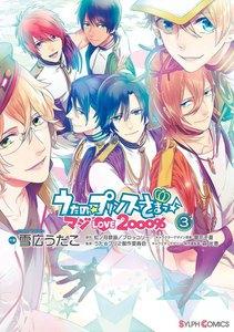 うたの☆プリンスさまっ♪ マジLOVE2000%(3) 電子書籍版