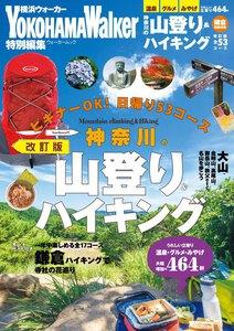 神奈川の山登り&ハイキング 改訂版 電子書籍版