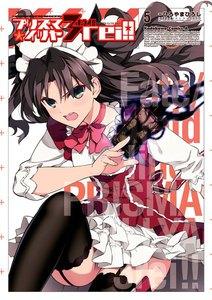 Fate/kaleid liner プリズマ☆イリヤ ドライ!! 5巻