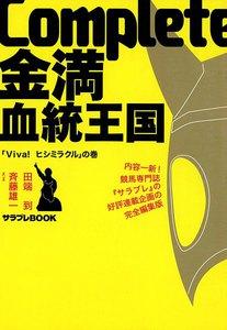 Complete金満血統王国 「Viva!ヒシミラクル」の巻 電子書籍版