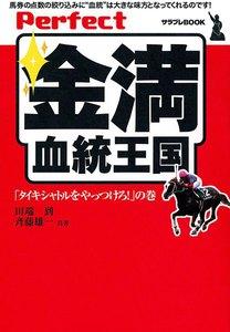 Perfect金満血統王国「タイキシャトルをやっつけろ!」の巻 電子書籍版