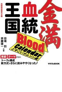 金満血統王国 Blood Calendar どすこいサムソン編 電子書籍版