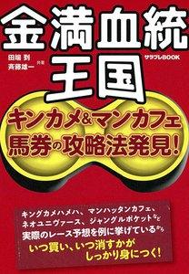 金満血統王国 キンカメ&マンカフェ馬券の攻略法発見! 電子書籍版