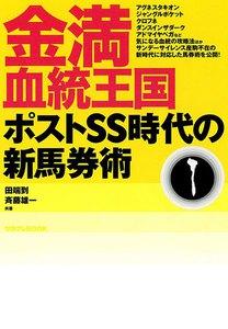 金満血統王国 ポストSS時代の新馬券術 電子書籍版