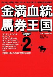 金満血統馬券王国 第2巻 太め残り編 電子書籍版