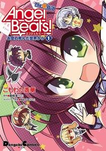 Angel Beats! The 4コマ(1) お空の死んだ世界から