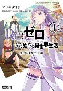 表紙『Re:ゼロから始める異世界生活 第一章 王都の一日編』 - 漫画