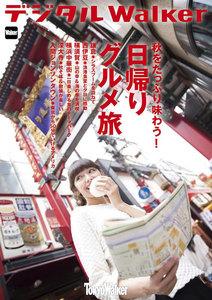 東京ウォーカー特別編集 日帰りグルメ旅