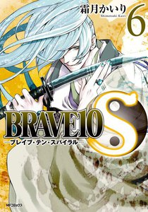 BRAVE10 S 6巻
