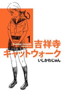 吉祥寺キャットウォーク 1 電子書籍版