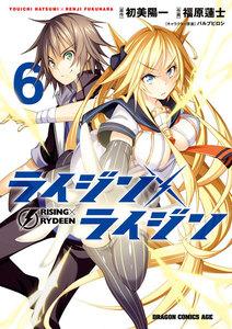 ライジン×ライジン RISING×RYDEEN (6)【電子特別版】 電子書籍版