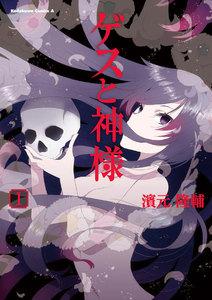 ゲスと神様(1) 電子書籍版
