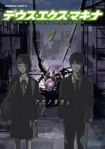 デウス・エクス・マキナ1巻