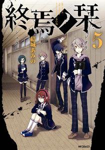 終焉ノ栞 (5) 電子書籍版
