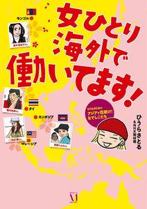 女ひとり海外で働いてます! ひうらさとるのアジアで花咲け!なでしこたち 電子書籍版