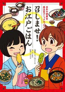 召しませ! お江戸ごはん 日本の健康食 再注目コミックエッセイ