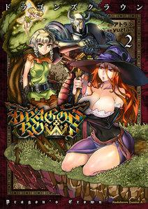 ドラゴンズクラウン (2) 電子書籍版