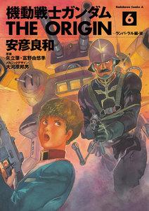 機動戦士ガンダム THE ORIGIN 6巻