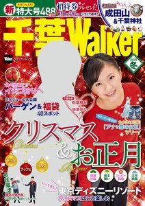 千葉Walker2015 冬 電子書籍版