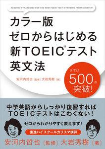 カラー版 ゼロからはじめる 新TOEICテスト英文法 電子書籍版