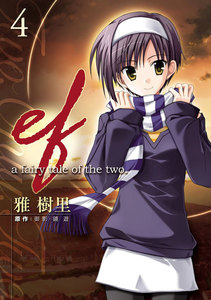 ef-a fairy tale of the two.(4) 電子書籍版