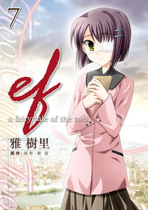 ef-a fairy tale of the two.(7) 電子書籍版