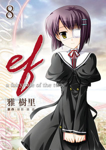 ef-a fairy tale of the two.8巻
