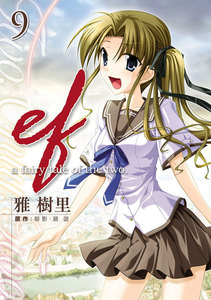 ef-a fairy tale of the two.(9) 電子書籍版