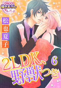 【単話】2LDK、野獣つき